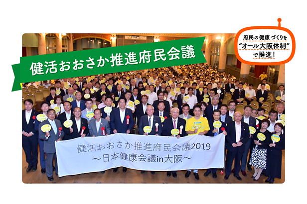 """府民の健康づくりを""""オール大阪体制""""で推進! 健康おおさか推進府民会議"""
