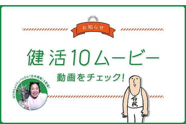 お知らせ 健活10ムービー 動画をチェック!