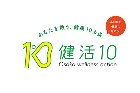 あなたを救う、健康10ヵ条 健活10(ケンカツテン)