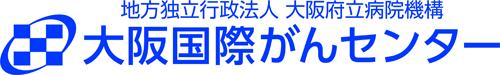地方独立行政法人 大阪府立病院機構 大阪国際がんセンター