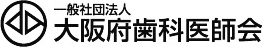 一般社団法人 大阪府歯科医師会