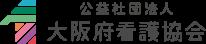 公益社団法人 大阪府看護協会