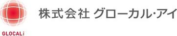 株式会社 グローカル・アイ