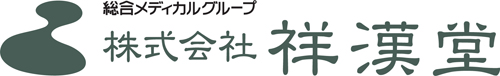 株式会社 祥漢堂